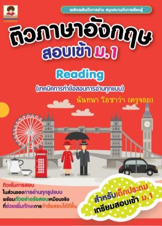 หน้าปก-ติวภาษาอังกฤษสอบเข้า-ม1-reading-เทคนิคการทำข้อสอบการอ่านทุกแบบ-ookbee