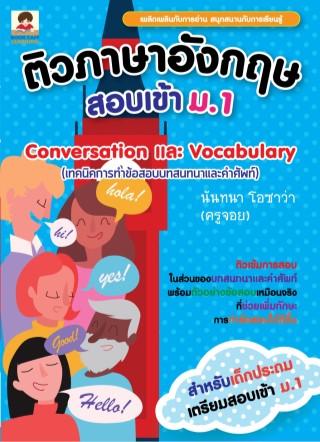 หน้าปก-ติวภาษาอังกฤษสอบเข้า-ม1-conversation-และ-vocabulary-เทคนิคการทำข้อสอบบทสนทนาและคำศัพท์-ookbee