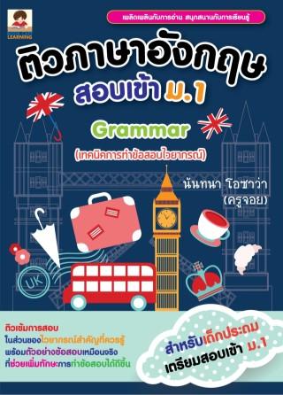 หน้าปก-ติวภาษาอังกฤษสอบเข้า-ม1-grammar-เทคนิคการทำข้อสอบไวยากรณ์-ookbee