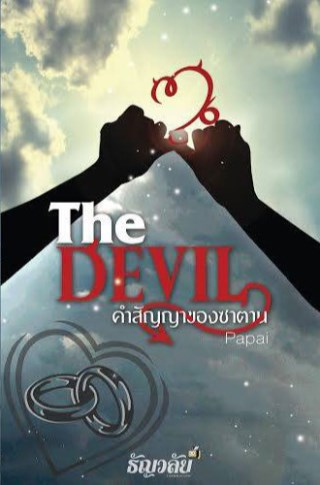 หน้าปก-the-devil-คำสัญญาของซาตาน-ookbee