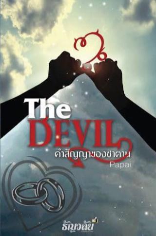 the-devil-คำสัญญาของซาตาน-หน้าปก-ookbee