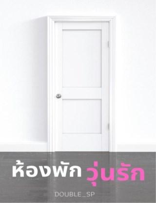 หน้าปก-ph501-ห้องพักวุ่นรัก-ตัวอย่าง-ookbee