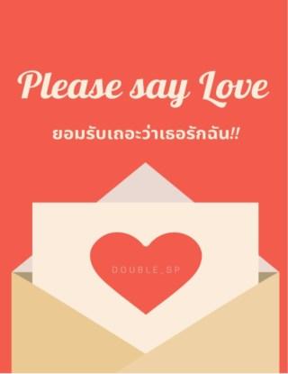 หน้าปก-please-say-love-ยอมรับเถอะว่าเธอรักฉัน-ตัวอย่าง-ookbee