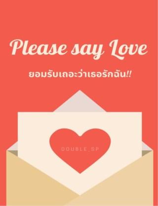 หน้าปก-please-say-love-ยอมรับเถอะว่าเธอรักฉัน-ookbee
