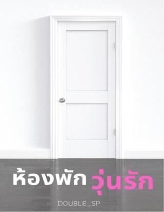 หน้าปก-ph501-ห้องพักวุ่นรัก-ookbee