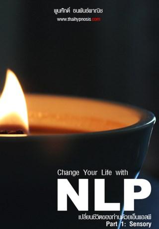 หน้าปก-เปลี่ยนชีวิตของท่านด้วย-nlp-เล่ม-1-ookbee