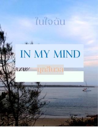หน้าปก-in-my-mind-ในใจฉัน-ookbee