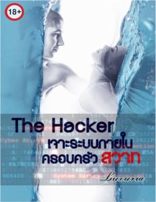 หน้าปก-the-hacker-เจาะระบบภายในครอบครัวสวาท-ookbee
