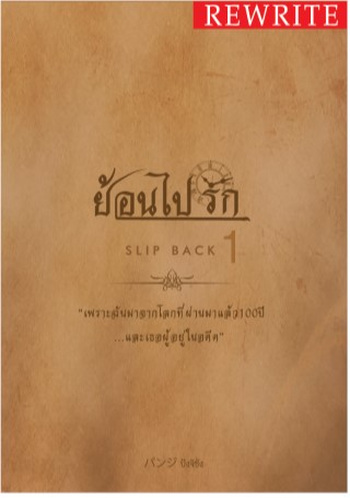 หน้าปก-ย้อนไปรัก-slip-back-yuri-rewrite-ookbee