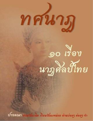 หน้าปก-ทศนาฏ-๑๐-เรื่องนาฏศิลป์ไทย-ookbee