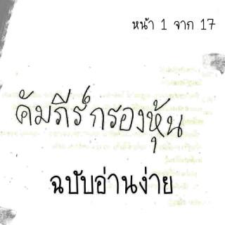 คัมภีร์กรองหุ้น-ฉบับอ่านง่าย-หน้าปก-ookbee