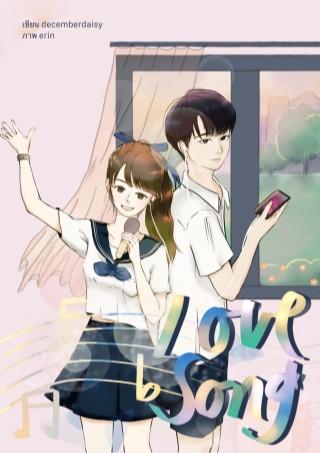 love-song-ฝากรักไว้ในเสียงเพลง-หน้าปก-ookbee