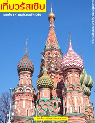 เที่ยวรัสเซีย-มอสโก-และเซนต์ปีเตอร์สเบิร์ก-หน้าปก-ookbee
