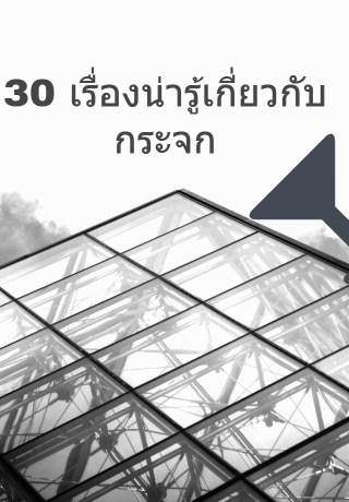 หน้าปก-30-เรื่องน่ารู้เกี่ยวกับแก้วกระจก-ookbee