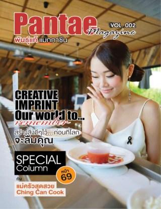 หน้าปก-พันธุ์แท้-pantae-magazine-02-ookbee