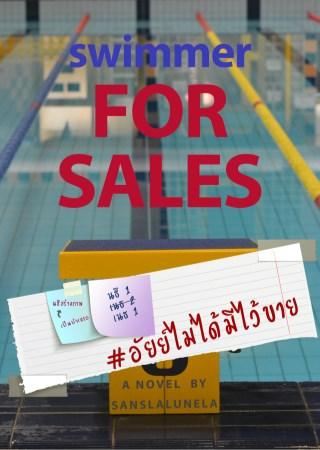 หน้าปก-3p-swimmer-for-sales-อัยย์ไม่ได้มีไว้ขาย-ookbee