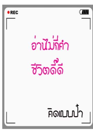 หน้าปก-อ่านไม่กี่คำ-ชีวิตดี๊ดี-ookbee