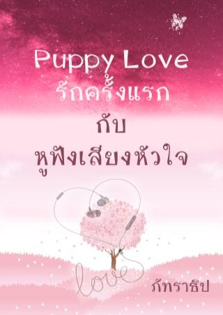 puppy-love-รักครั้งแรก-กับ-หูฟังเสียงหัวใจ-หน้าปก-ookbee