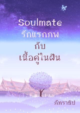 หน้าปก-soulmate-รักแรกภพ-กับ-เนื้อคู่ในฝัน-ookbee