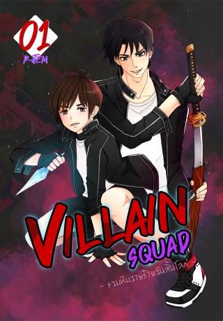 หน้าปก-villain-squad-รวมทีมวายร้ายวันสิ้นโลก-เล่ม-1-ookbee