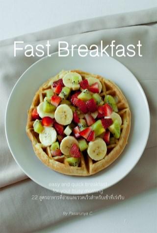 หน้าปก-fast-breakfast-ookbee