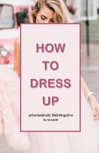 หน้าปก-how-to-dress-up-แต่งกายอย่างไรให้เข้ากับรูปร่าง-ookbee