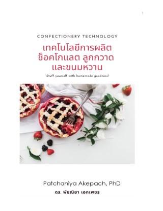 หน้าปก-เทคโนโลยีช็อคโกแลต-ลูกกวาด-และขนมหวาน-confectionery-technology-ookbee