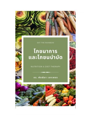 หน้าปก-โภชนาการและโภชนบำบัด-nutrition-and-diet-therapy-ookbee