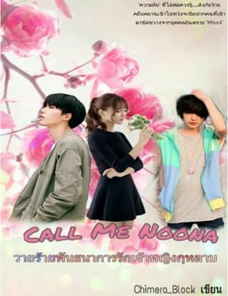 หน้าปก-call-me-noona-วายร้ายพันธนาการรักเจ้าหญิงกุหลาบ-ookbee