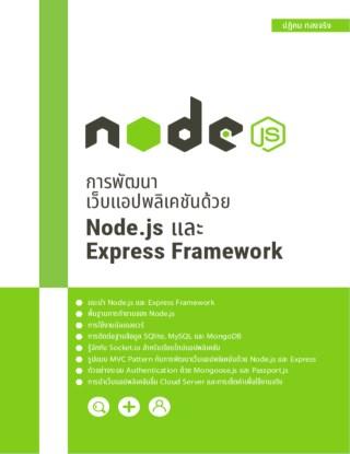 การพัฒนาเว็บแอปพลิเคชันด้วย-nodejs-และ-express-framework-หน้าปก-ookbee