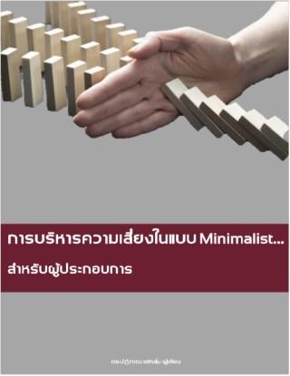 หน้าปก-การบริหารความเสี่ยงในแบบ-minimalist-สำหรับผู้ประกอบการ-ookbee