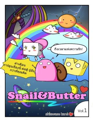 หน้าปก-snailandbutter-ookbee