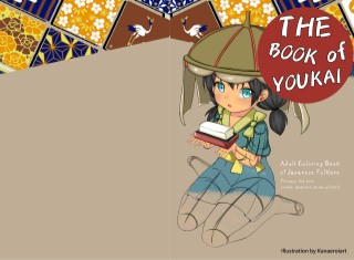 art-book-youkai-ไสตล์สาวน้อยอนิเมะ-หน้าปก-ookbee