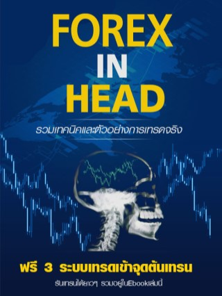 หน้าปก-forex-in-head-ookbee