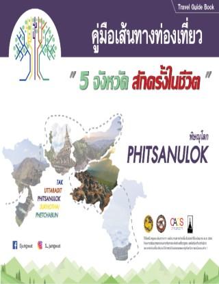 หน้าปก-คู่มือเส้นทางท่องเที่ยว-5-จังหวัดสักครั้งในชีวิต-จังหวัดพิษณุโลก-phitsanulok-ookbee