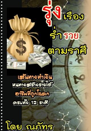 หน้าปก-่รุ่งเรือง-ร่ำรวย-ตามราศี-ทดลองอ่าน-ookbee
