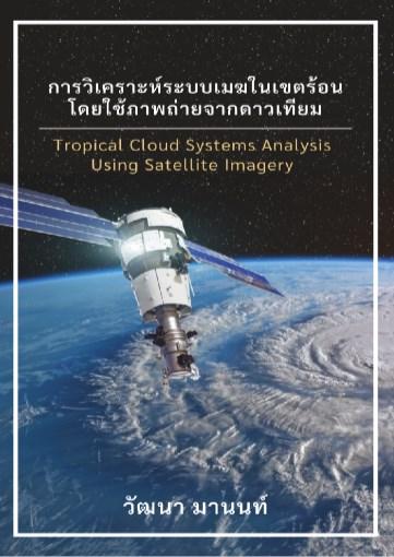 หน้าปก-การวิเคราะห์ระบบเมฆในเขตร้อนโดยใช้ภาพถ่ายจากดาวเทียม-ookbee