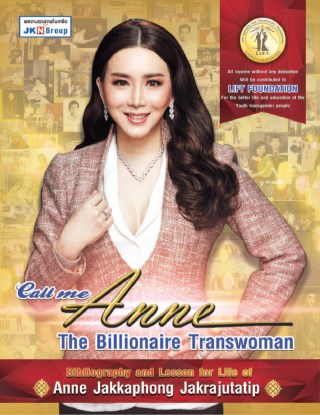 หน้าปก-call-me-anne-the-billionaire-transwomen-ookbee