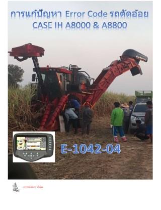 หน้าปก-การแก้ปัญหา-error-code-a8000-ookbee