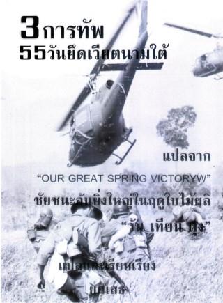 หน้าปก-3-การทัพ-55-วันยึดเวียตนามใต้-ookbee