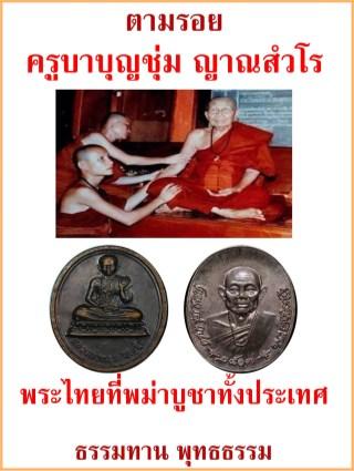 ตามรอย-ครูบาบุญชุ่ม-ญาณสํวโร-พระไทยที่พม่าบูชาทั้งประเทศ-หน้าปก-ookbee