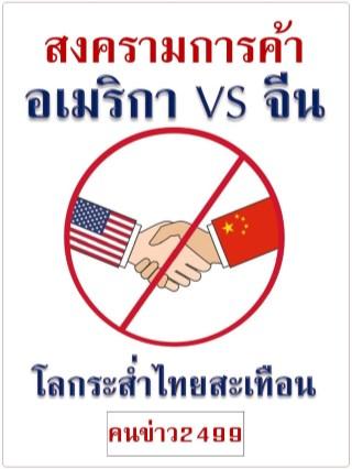 สงครามการค้าอเมริกาvsจีน-โลกระส่ำไทยสะเทือน-หน้าปก-ookbee