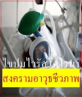 หน้าปก-ไขปมไวรัสโคโรนา-สงครามอาวุธชีวภาพ-ookbee