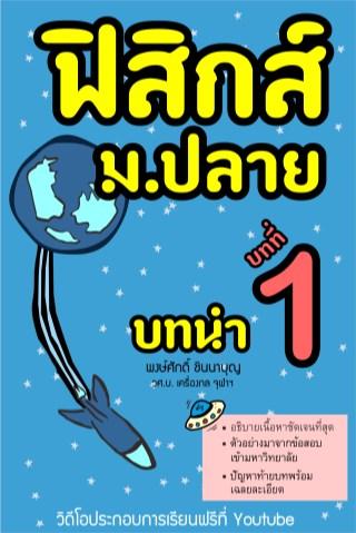 หน้าปก-ฟิสิกส์-มปลาย-บทที่-1-บทนำ-ookbee