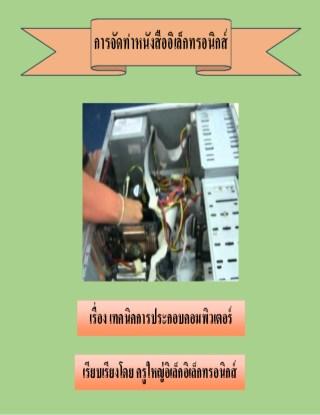 หน้าปก-เทคนิคการประกอบเครื่องคอมพิวเตอร์-ookbee
