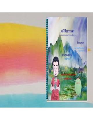 หน้าปก-หนังสือสวดมนต์พร้อมคำแปลพุทธจริง-ธรรมจริง-ookbee