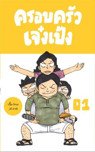 หน้าปก-ครอบครัวเจ๋งเป้ง-ookbee