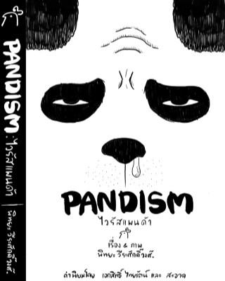 หน้าปก-pandism-ไวรัสแพนด้า-ookbee