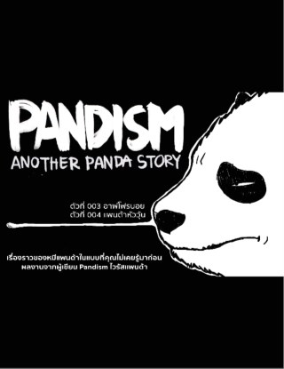 pandism-another-panda-story-ตัวที่-003-004-หน้าปก-ookbee