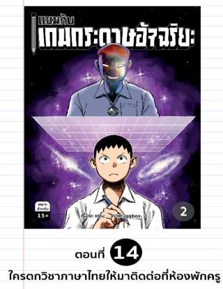 หน้าปก-แยมกับเกมกระดาษอัจฉริยะ-ตอนที่-14-ใครตกวิชาภาษาไทยให้มาติดต่อที่ห้องพักครู-จบเล่ม2-ookbee